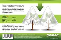 Зимние чехлы из агроволокна Agreen 50 XL (2 шт) 150х180 cм (d96 см)
