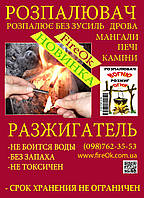 Разжигатель-fireOk