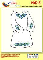 Заготовка  дитячого плаття на габардині D-3
