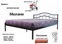 Кровать металлическая полуторная Мелани