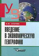 А. Ю. Скопин Введение в экономическую географию. Базовый курс для экономистов, менеджеров, географов и регионоведов