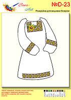 Заготовка  дитячого плаття на габардині D-23