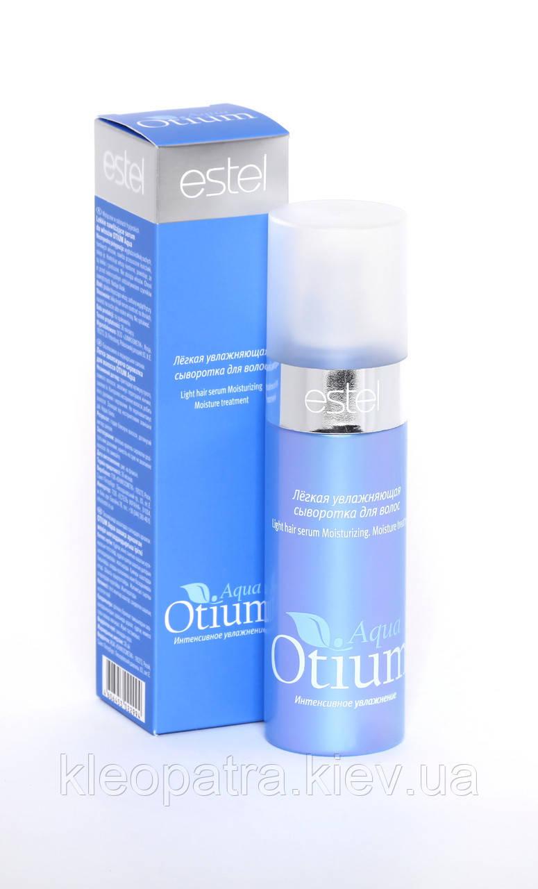 Легкая увлажняющая сыворотка для волос OTIUM Aqua 100мл