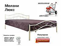 Кровать металлическая полуторная Мелани Люкс