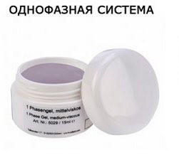 Однофазные гели