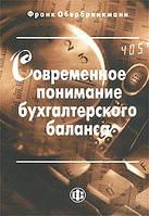 Франк Обербринкманн Современное понимание бухгалтерского баланса