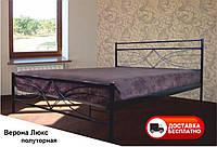 Кровать металлическая полуторная Верона Люкс