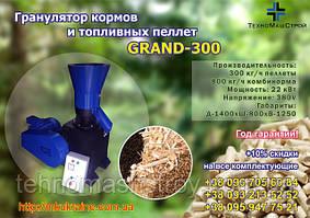 Новинка производства! Гранулятор комбикорма, пеллет ГКМ-300 (промышленный)