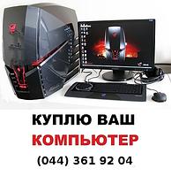 Покупка б/у компьютеров и комплектующих