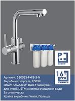 Смеситель IMPRESE DAICY 55009-F + USTM  FS-3-N  система очистки воды (3х ступенчатая)+ПОДАРОК