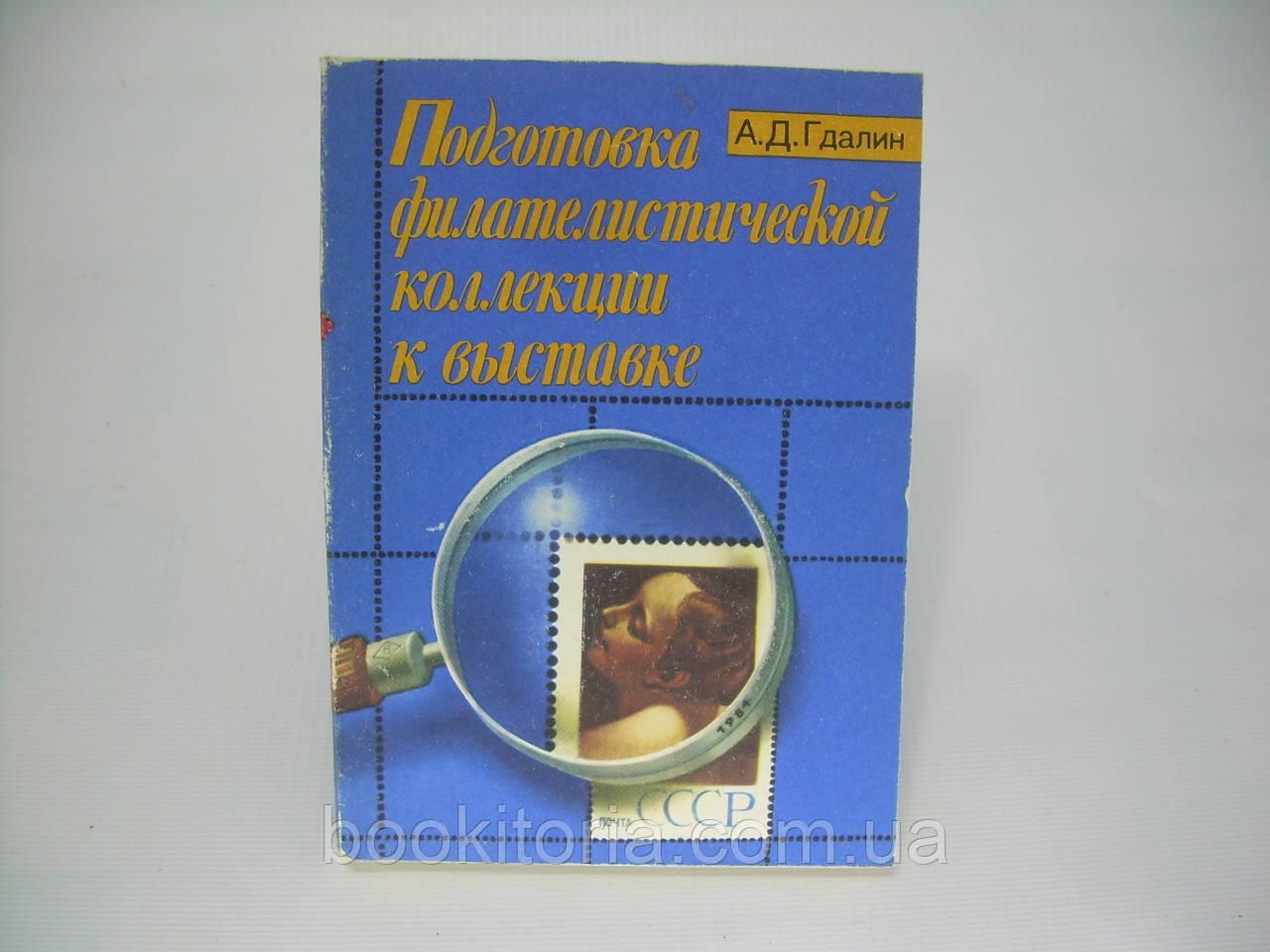 Гдалин А.Д. Подготовка к филателистической выставке (б/у).