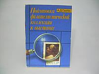 Гдалин А.Д. Подготовка к филателистической выставке.