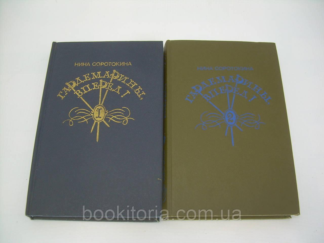 Соротокина Н. Гардемарины, вперед! В двух томах (б/у).