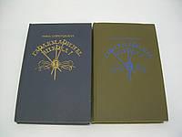 Соротокина Н. Гардемарины, вперед! В двух томах (б/у)., фото 1