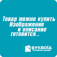 Ранок Панорамки Мини (укр) Пан Коцький