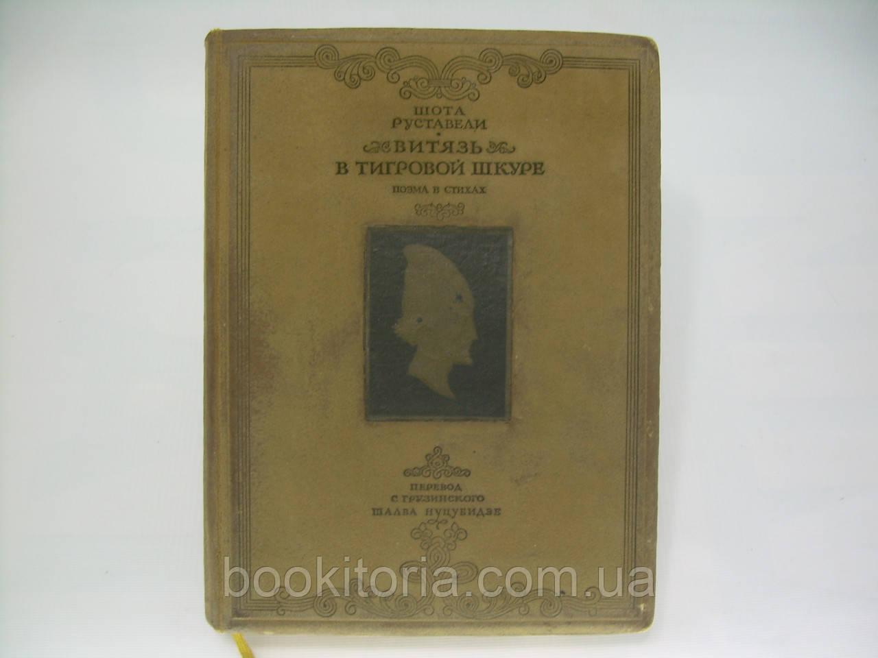 Руставели Ш. Витязь в тигровой шкуре. Поэма в стихах (б/у).