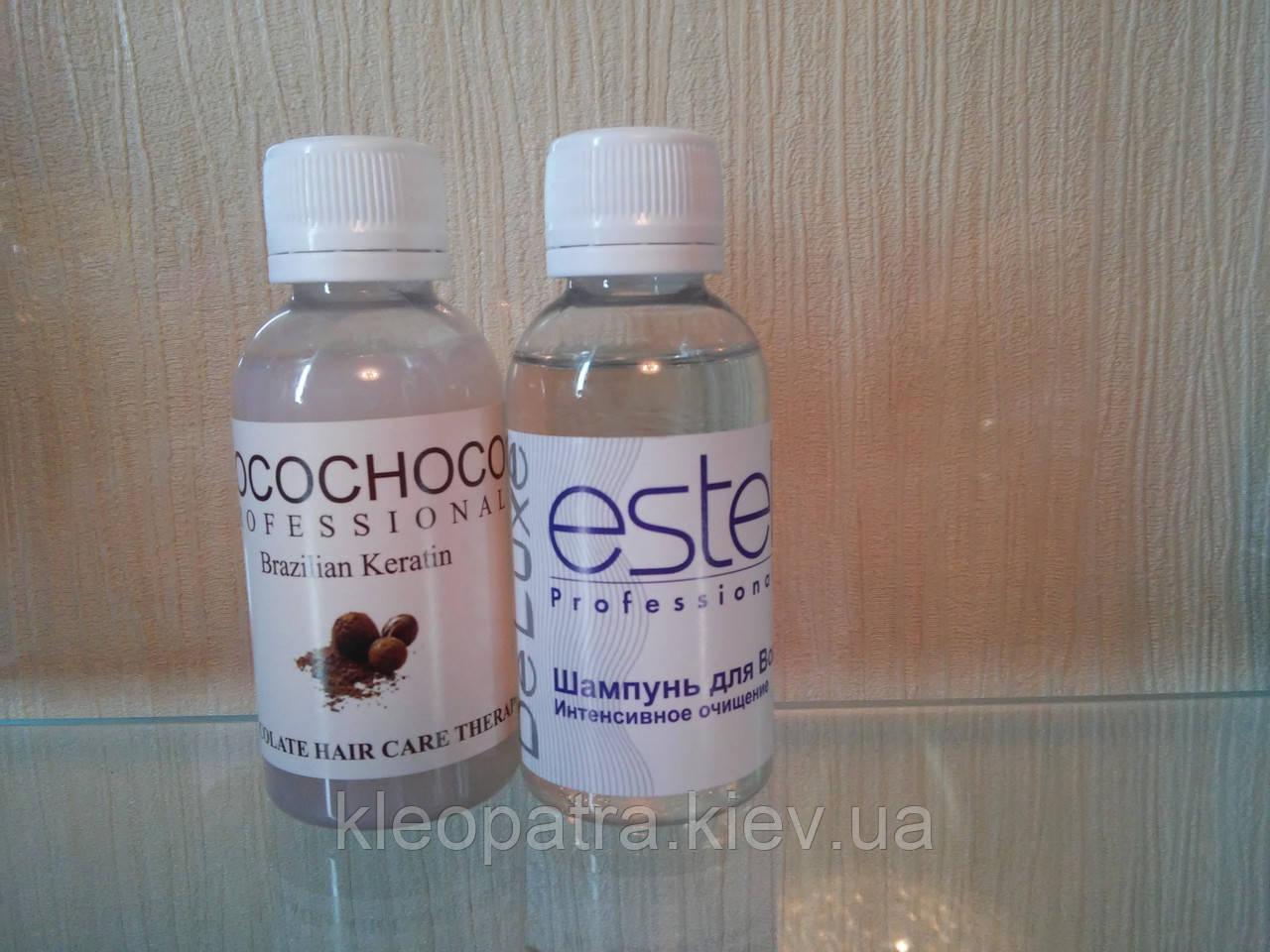 Набор для домашнего выравниания Cocochoco original 50мл и шампунь глубокой очистки Estel 50мл
