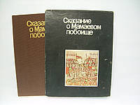 Сказание о Мамаевом побоище (б/у)., фото 1