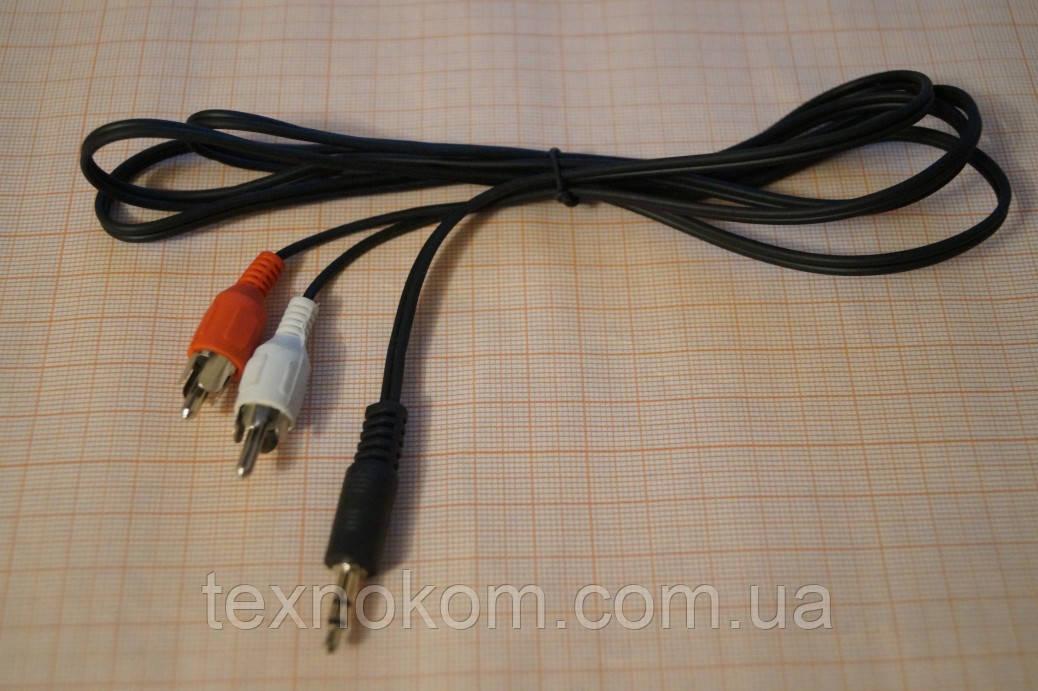 Аудіо кабель стерео штекер 3,5 на штекер 2 RCA (тюльпан), 1,2 метра