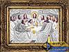 Схема иконы для вышивки бисером - Тайная вечеря, Арт. ИБ4-133-1