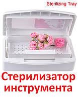 Стерилизатор маникюрный, косметологический (бокс) для дезинфекции инструментов.