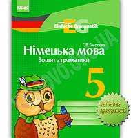 Зошит з граматики Німецька мова 5 клас Нова програма Авт: Гоголєва Г. Вид-во: Ранок
