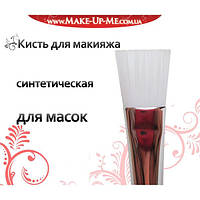 Синтетическая кисть для нанесения маски - Make Up Me K-30 - K30