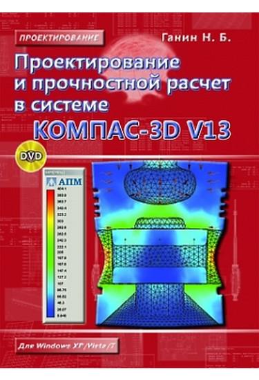 Проектирование и прочностной расчет в системе KOMПAC-3D V13 (+ DVD-ROM)