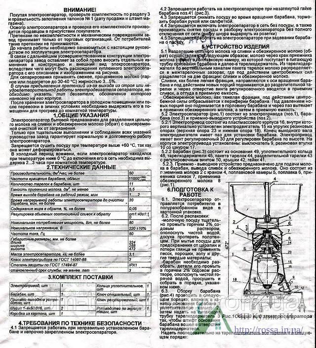 Электросепаратор бытовой ЭСБ 02