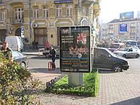 Ситилайты Киев