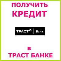 Получить кредит в Траст банк