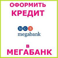 Оформить кредит в Мегабанк