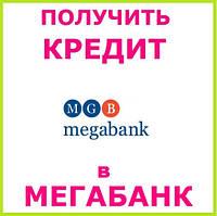 Получить кредит в Мегабанк