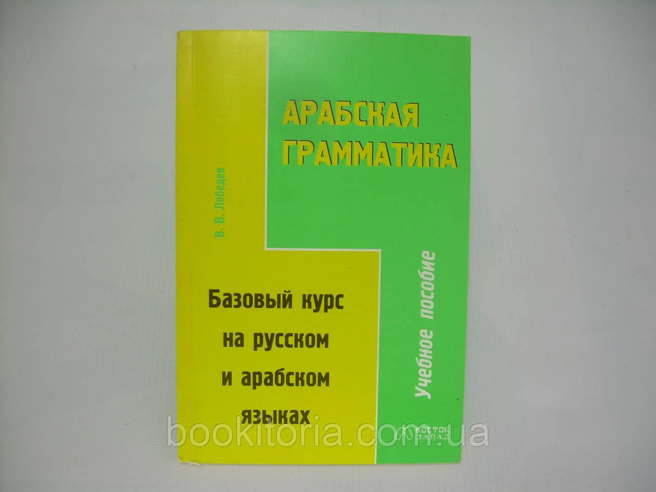 Лебедев В.В. Арабская грамматика. Базовый курс на русском и арабском языках (б/у).
