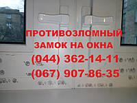 Противовзломный замок для металлопластиковых окон и дверей