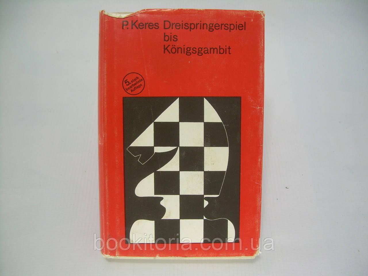Keres P. Dreispringerspiel bis Konigsgambit (б/у).