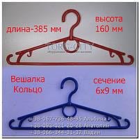 Плечики Вешалки  Пластиковые  38 см Украина, фото 1