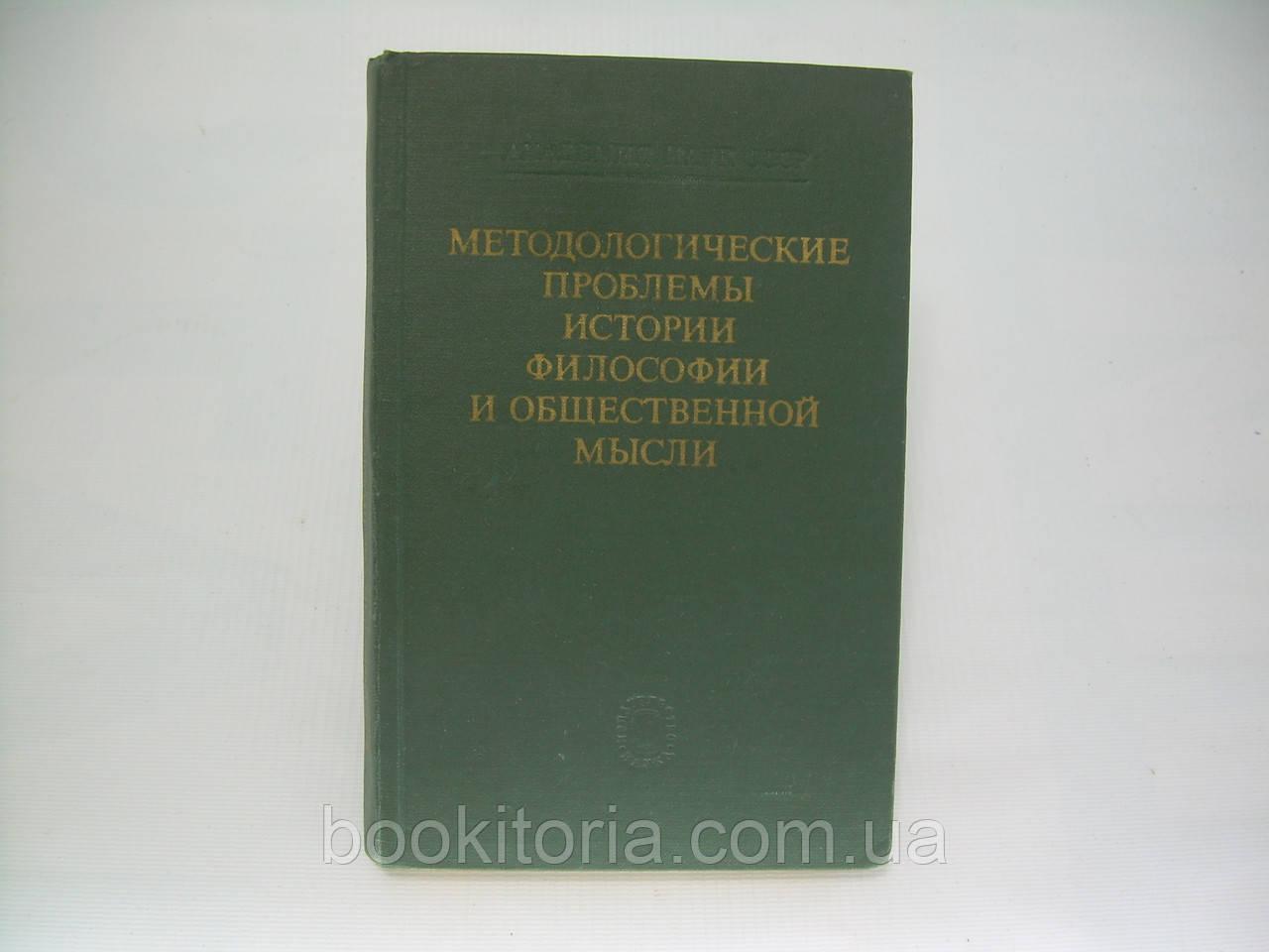 Методологические проблемы истории философии и общественной мысли (б/у).