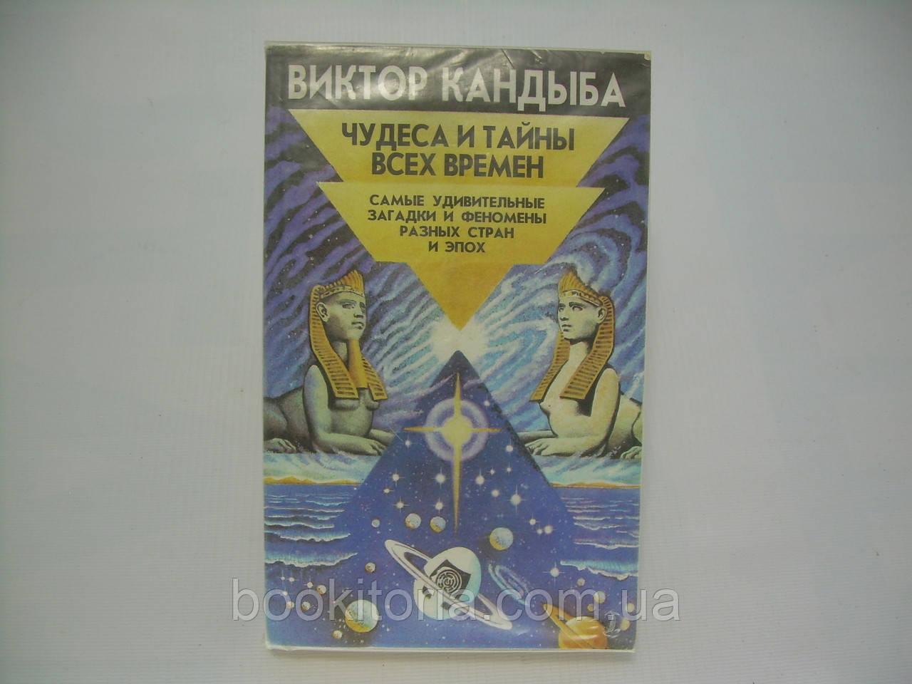 Кандыба В. Чудеса и тайны всех времен (б/у).