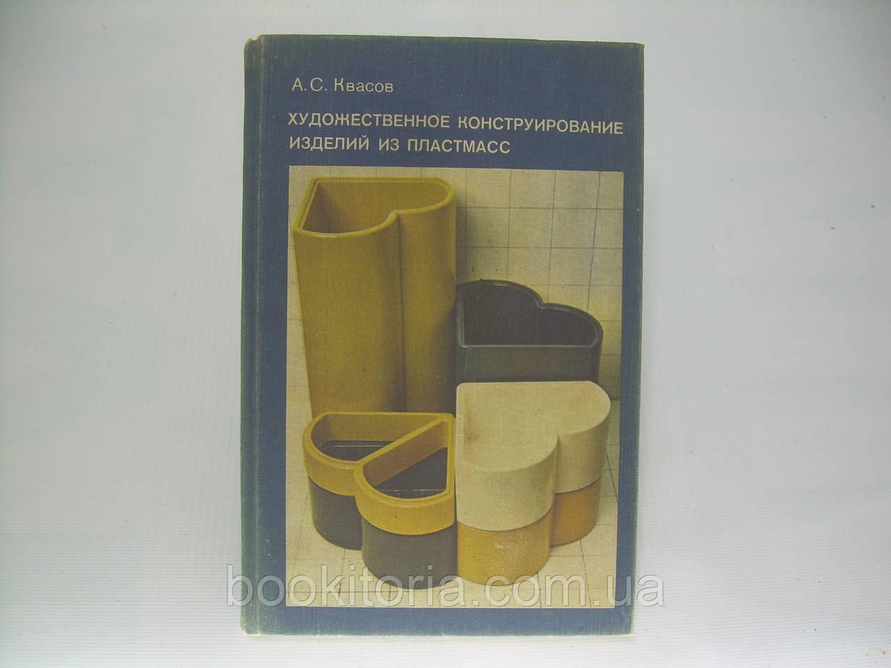 Квасов А.С. художественное конструирование изделий из пластмасс (б/у).