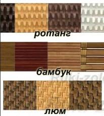 Бамбук, Люм, Ротанг