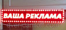 Светодиодная бегущая строка красного цвета LED экран, фото 3