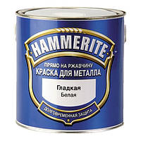 Краска гладкая Hammerite (Хаммерайт) Белая 5 л