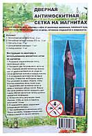 Сетка москитная, магнитная на двери, 210х90 см