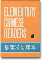 Базовый курс чтения на китайском языке в 5-ти томах