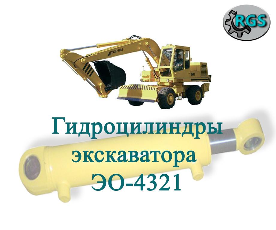 Гидроцилиндры на ЭО-4321, АТЕК-881.