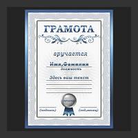 Грамоты, дипломы, подарочные сертификаты...