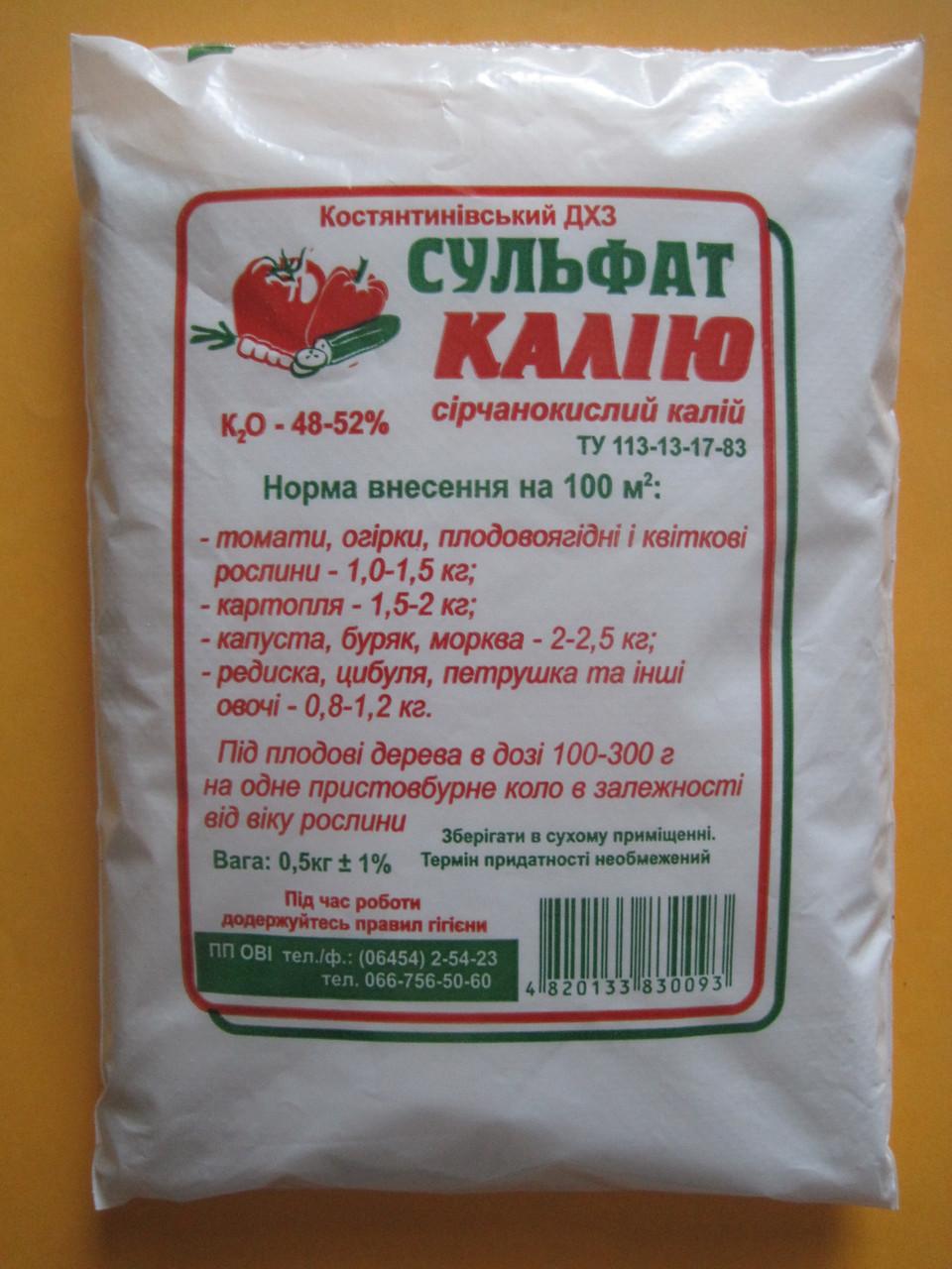 Сульфат калия (калий сернокислый) 0,5кг K-52%