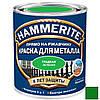 Краска гладкая Hammerite (Хаммерайт) Тёмно-зелёная 0.75 л
