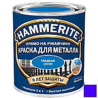 Краска гладкая Hammerite (Хаммерайт) Синяя 2.5 л